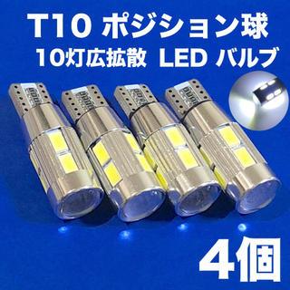 ◆4個セット◆T10ポジション球 SMD5630 10灯広拡散LEDバルブ(汎用パーツ)