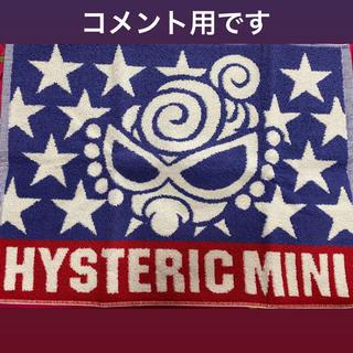 HYSTERIC MINI - コメント用 バスマット