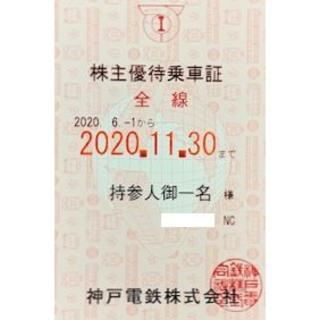 神戸電鉄 株主優待乗車証ピンク 全線 半年定期 2020.11.30 送料無料(その他)