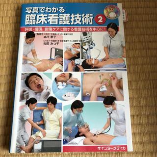 写真でわかる臨床看護技術