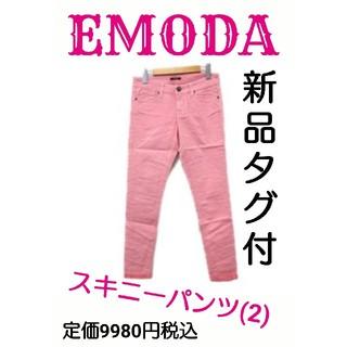 エモダ(EMODA)の【EMODA】新品未使用・スキニーパンツ(2)定価9980税込(カジュアルパンツ)