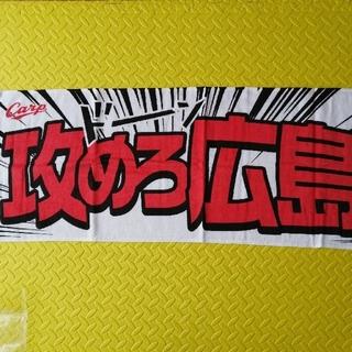 広島東洋カープ - 広島東洋カープ タオル 新品