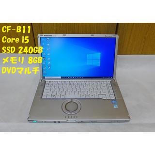 パナソニック(Panasonic)のレッツノート CF-B11 i5 SSD 240GB メモリ8GB Win10(ノートPC)