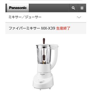 パナソニック(Panasonic)のジュサー、ミキサー(ジューサー/ミキサー)