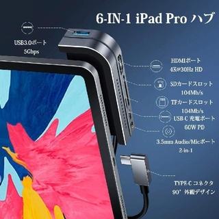 アップル(Apple)の【新品】Baseus iPad Pro USB C ハブ 6in1 4K(その他)