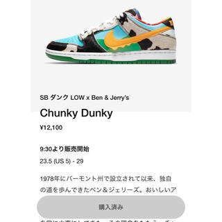 """ナイキ(NIKE)のNIKE SB DUNK LOW """"Chunky Dunky 28cm(スニーカー)"""