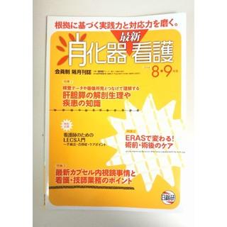 日総研   「最新   消化器看護8・9月号」   看護雑誌