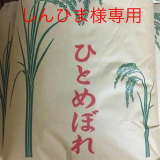 【しんひま様 年契専用】令和1年度ひとめぼれ精米25Kg(米/穀物)