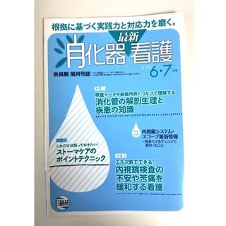 日総研   「最新   消化器看護   6・7月号」   看護雑誌