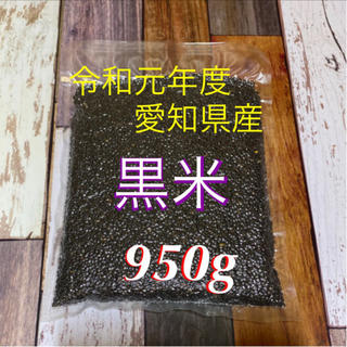 黒米 玄米 950g(米/穀物)