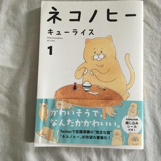 カドカワショテン(角川書店)のネコノヒー 1巻 初版シール付き(4コマ漫画)
