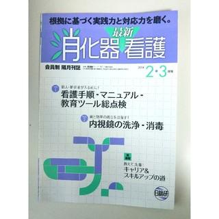 日総研   「最新   消化器看護   2・3月号」   看護雑誌