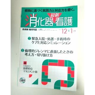 日総研   「最新   消化器看護   12・1月号」   看護雑誌