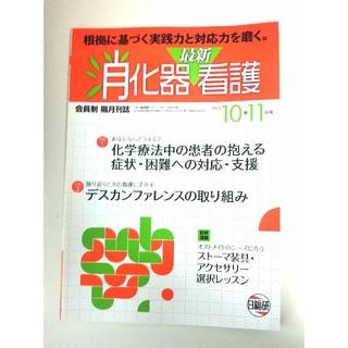 日総研   「最新   消化器看護   10・11月号」   看護雑誌