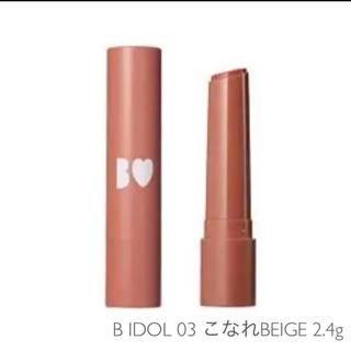 新品・未開封 B IDOL つやぷるリップ 03 こなれBEIGE 2.4g