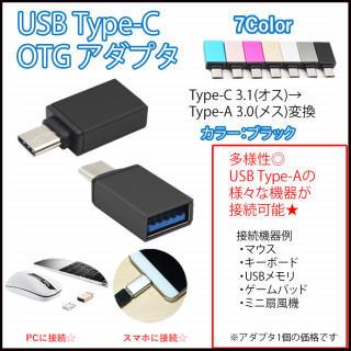USB アダプタ ■ブラック Type C to A OTG対応 (その他)