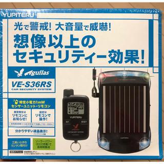 ユピテル(Yupiteru)の【yupiteru】 簡単装着 カーセキュリティAguilas VE-S36RS(セキュリティ)