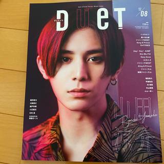ヘイセイジャンプ(Hey! Say! JUMP)のDuet (デュエット) 2019年 08月号(アート/エンタメ/ホビー)