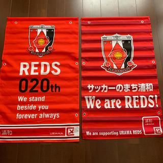 浦和レッズ 旗 2枚(サッカー)