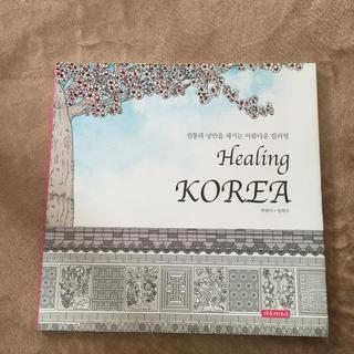 韓国の塗り絵(アート/エンタメ)