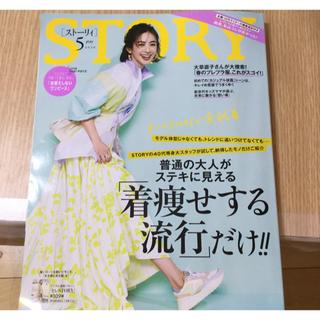 コウブンシャ(光文社)のSTORY 5月号(ファッション)