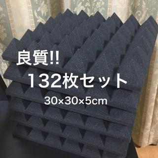 ★良質★吸音材 防音材 ピラミッド型 132 枚セット 30×30×5cm