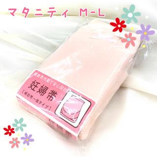 マタニティ妊婦帯M-Lピンク