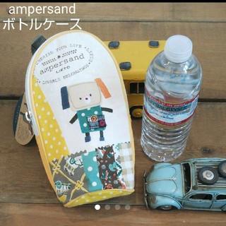 アンパサンド(ampersand)の新品 AMPERSAND アンパサンド 哺乳瓶 ケース  ペットボトル ホルダー(水筒)