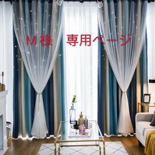 M 様 専用ページ(カーテン)