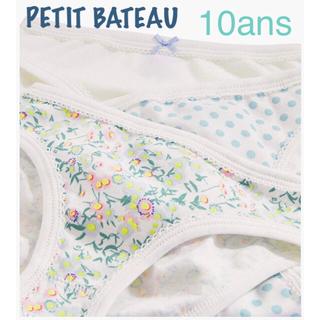 プチバトー(PETIT BATEAU)の新品 プチバトー 2020  SS  完売  ショーツ  女の子  10ans(下着)