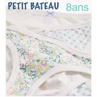 プチバトー(PETIT BATEAU)の新品 プチバトー  2020 SS  完売  ショーツ 女の子 匿名 8ans(下着)