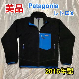 パタゴニア(patagonia)の【美品】Patagonia レトロX ジャケット 2016年製☆大きめXS(ブルゾン)