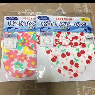 ニシマツヤ(西松屋)の水遊び用 ベビーパンツ 80サイズ 2枚組 UVカット 水着(水着)