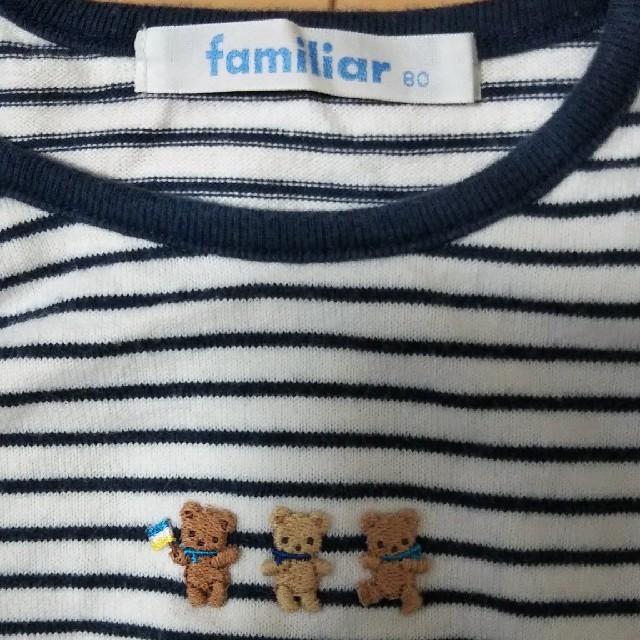 familiar(ファミリア)のファミリア ロンT 80cm キッズ/ベビー/マタニティのベビー服(~85cm)(シャツ/カットソー)の商品写真