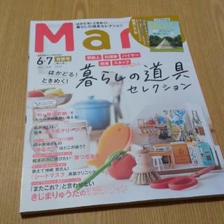 コウブンシャ(光文社)のMart (マート) 2020年 07月号(生活/健康)