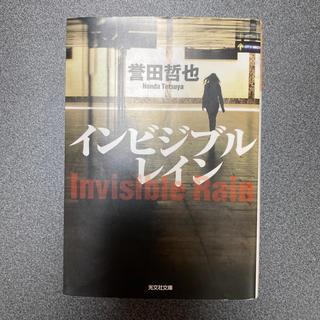 コウブンシャ(光文社)のインビジブルレイン(文学/小説)