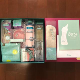 BETTA ミルクケースセット ギフトボックス(哺乳ビン)