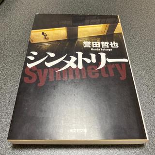 コウブンシャ(光文社)のシンメトリ-(その他)