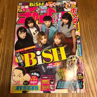 秋田書店 - 週刊少年チャンピオン 24 5月28日号 BiSH ポスターグラビア 応募券切取