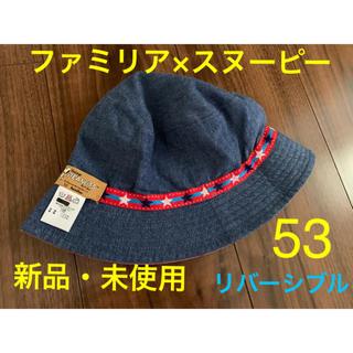 familiar - ァミリア × スヌーピー familiar 帽子 53 リバーシブル