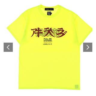 エルエイチピー(LHP)のフルビーケー ロンリー Tシャツ(Tシャツ/カットソー(半袖/袖なし))