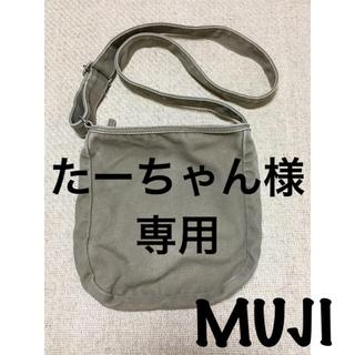 ムジルシリョウヒン(MUJI (無印良品))の*MUJI 無印 キャンバス ショルダーバッグ*(ショルダーバッグ)