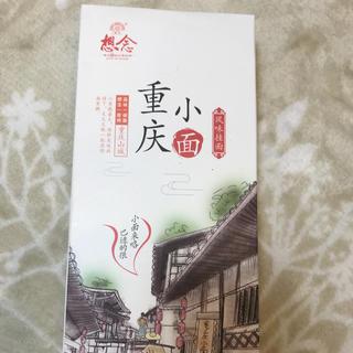 重慶小麺 重庆小面(菓子/デザート)
