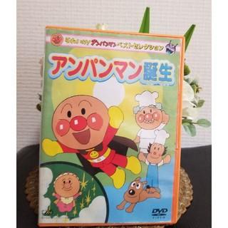 アンパンマン(アンパンマン)のDVD♡アンパンマン誕生♡(キッズ/ファミリー)