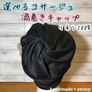 トリプルママさん専用です。同梱品医療用帽子(ニット帽/ビーニー)