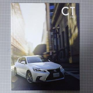 【諸元表・価格表付き】レクサス カタログ lexus CT  最新版