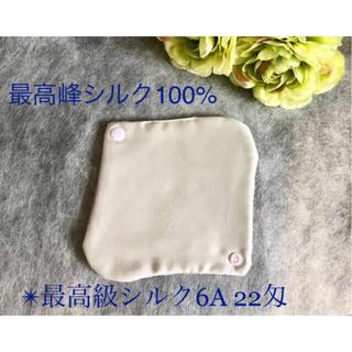 ラペルラ(LA PERLA)の56.肌面 最高峰シルク100% おりものシート 布ナプキン 温活 シルク(その他)