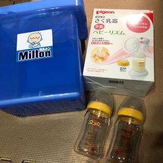 ピジョン(Pigeon)の赤ちゃん まとめ売り 哺乳瓶 ミルトン 搾乳機(哺乳ビン用消毒/衛生ケース)