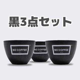 NO COFFEE × BOTANIZE × .blnk plastic pot(プランター)