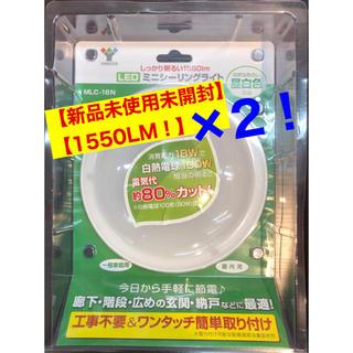 ヤマゼン(山善)の【新品未使用】LEDミニシーリングライト 安心の YAMAZEN!MLC-18N(蛍光灯/電球)